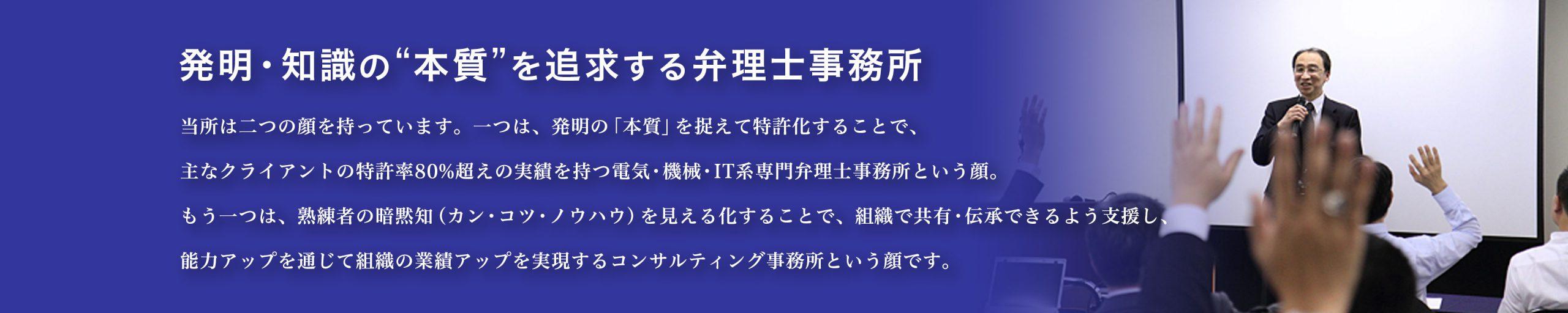"""発明・知識の""""本質""""を追求する弁理士事務所"""